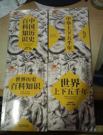 微经典:世界上下五千年、世界历史百科知识、中华上下五千年、中国历史百科知识(4本合售)