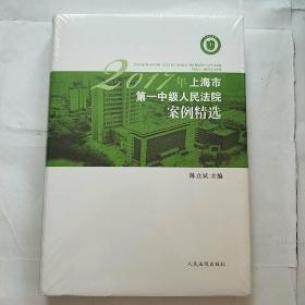 2017年上海市第一中级人民法院案例精选