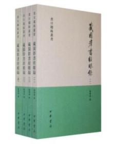藏园群书经眼录(书目题跋丛书 全四册)中华书局