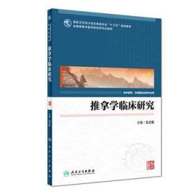 推拿学临床研究(中医药研究生)