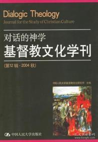 基督教文化学刊.第12辑·2004秋:对话的神学
