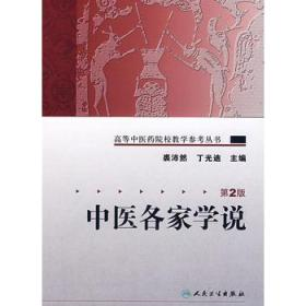 高等中医药院校教学参考丛书·中医各家学说(二版)