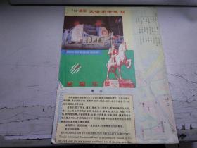 97新版天津市街道图11-1282