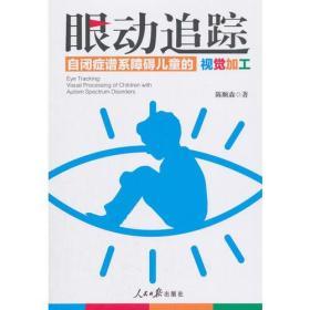 眼动追踪:自闭症谱系障碍儿童的视觉加工