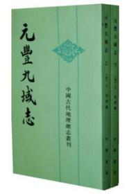 元丰九域志(中国古代地理总志丛刊 全二册)中华书局