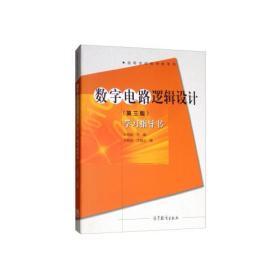 数字电路逻辑设计(第三版)学习指导书
