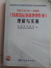 TB T3114-2005(铁路货运事故处理作业)理解与实施