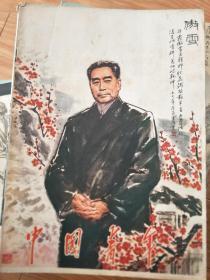 《中国青年》197901(周恩来封面,封面精美!)