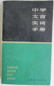 中学文言实词手册