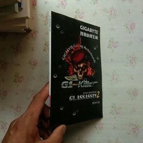 G1-Killer 游戏专用主板 G1 ASSASSIN2 使用手册【内含2张光盘 自辩】现货