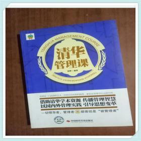 清华管理课9787511913807 正版实物图