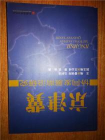 京津冀协同发展前沿研究