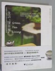 """生活""""绿茶禅"""":与那些又简单又美好的东方乐活智慧重逢"""