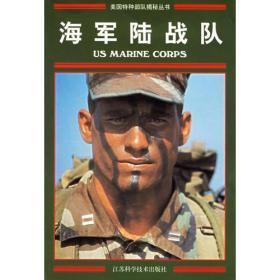 海军陆战队——美国特种部队揭秘丛书 哈尔伯斯塔特 ,罗景泊