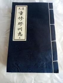 道光重修胶州志  (据张同声修,李图等纂)  五~十四 10册合售 卷十一~卷四十