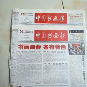 12011年8,12期《中国书画报》12版全