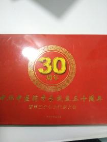 中华中医药学会成立三十周年暨第五次会员代表大会:精品邮票珍藏册