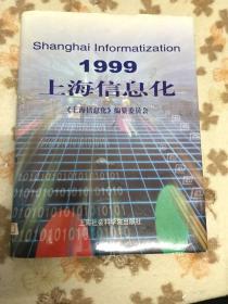 上海信息化.1999