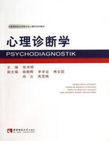 心理诊断学