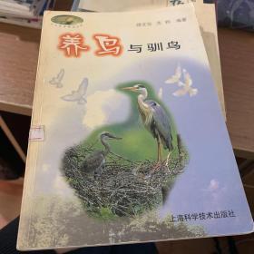 养鸟与驯鸟——花鸟鱼虫精选丛书.