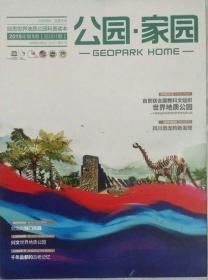 《公园家园》2019年第一期(总001期)创刊号 (印量仅500本)