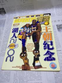 体育世界灌篮(总366期2002-6)2002年湖人王朝纪念