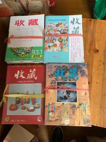收藏 ( 1993年第1--12期全、 含 创刊号 ) 第 5、6期是合刊、,94年1--12期,95年1-12期,96年1--7期,共42本