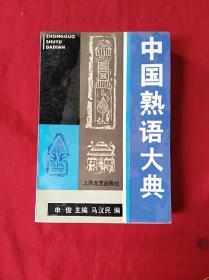 中国熟语大典(平装32开)