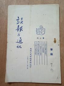读报与通讯  1951年11月  第五期 (南路人民编辑部)