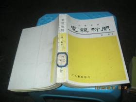 大学用书 电视新闻  三民书局  货号26-1