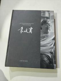 大师艺术教学经典:袁运甫