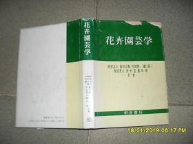 花卉园芸学(85品大32开精装护封破损严重内页新1990年日文原版第15刷241页插图本)43745