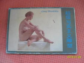 无邮资明信片:超级写实主义雕塑(全10张)