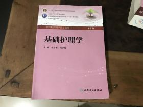 基础护理学(供本科护理学类专业用  第5版)