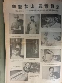 ·文革版·大字报·铁证如山 罪责难逃·看辽大八三一一小撮暴*徒冲击市公安局军管会殴打解放军的罪证。 毛泽东思想公安战线革命造反派沈阳总部·1967年6月25日·2开共2版