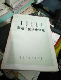 蒙语广播讲座读本