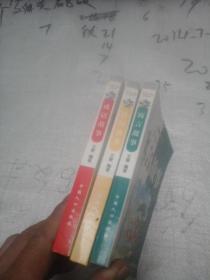 儿童经典启蒙馆 寓言故事、民间故事、成语故事 3本合售
