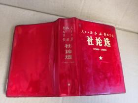 人民日报红旗解放军报社论选(1966-1969) 毛像下有林题 有些潮过