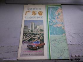 交通旅行图广东省11-1284