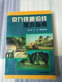京九铁路沿线旅游指南(馆藏书)(印数8000册)