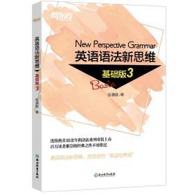 新东方 英语语法新思维基础版3