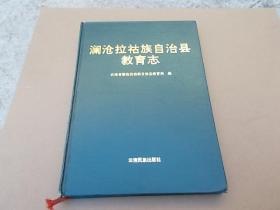 澜沧拉祜族自治县教育志