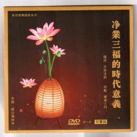 结缘 净业三福的时代意义 东林寺大安法师 DVD光盘一片 正心缘结缘佛教用品法宝书籍