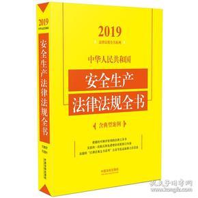 中华人民共和国安全生产法律法规全书(含典型案例)