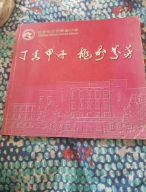 齐齐哈尔实验中学画册