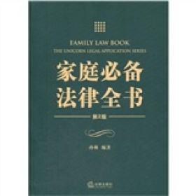 家庭必备法律全书(第2版)