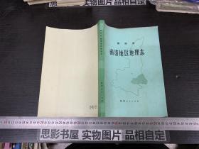 陕西省商洛地区地理志【仓库29】