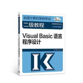 全国计算机等级考试二级教程--Visual Basic语言程序设计(2019年版