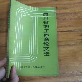四川省职工体育论文选.