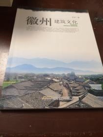 徽州建筑文化